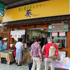 葵オープン3周年記念感謝祭風景