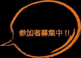 農商工消連携運営協議会参加者募集中!!