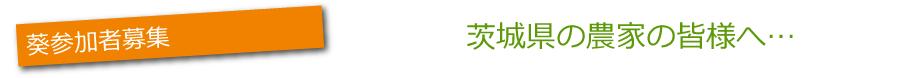 参加者募集 茨城県の農家の皆様へ