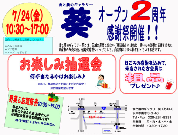 葵オープン2周年記念感謝祭開催