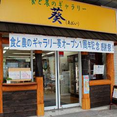 葵オープン1周年記念感謝祭風景