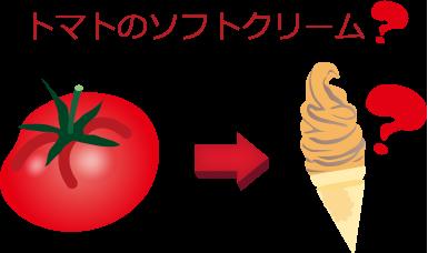トマトのソフトクリーム??