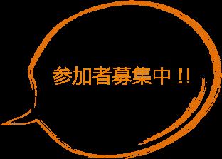 農商工消連携運営協議会加盟店募集中!!