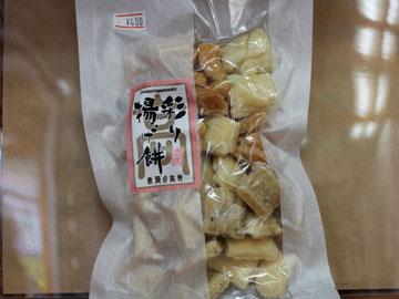 彩り揚げ餅