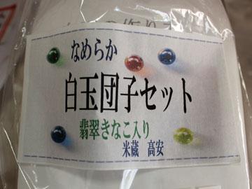 高安米蔵白玉団子セット