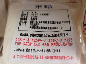 高安米蔵米粉