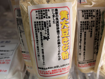 高安米蔵黄大豆きな粉