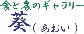 食と農のギャラリー葵(あおい)