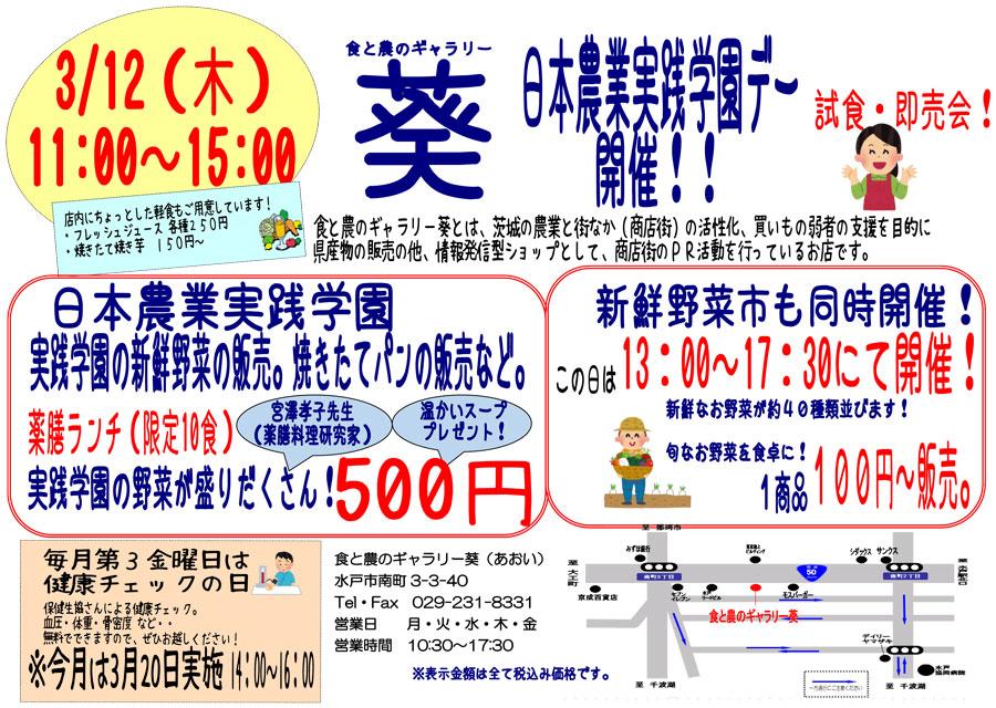 日本農業実践学園デー