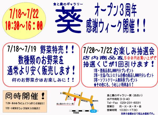 葵オープン3周年記念感謝祭開催