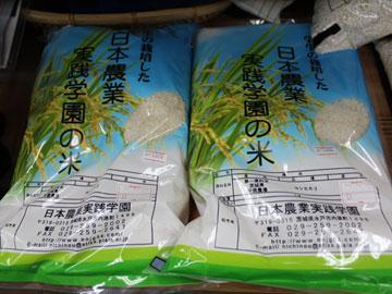 日本農業実践学園の米