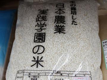 日本農業実践学園のもち米